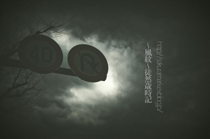 闇の春空。_f0235723_22140189.jpg