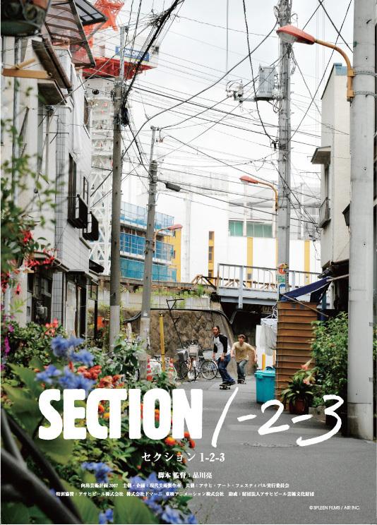 12年目の「SECTION1-2-3」上映会&向島ロケ地ツアー 開催のお知らせ!_b0165526_22410297.jpg
