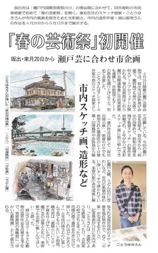 ごとうゆき 作品展 四国新聞記事_f0395434_19183049.jpg