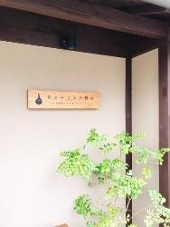 京都 リストランテ野呂さん_a0059035_02164387.jpg