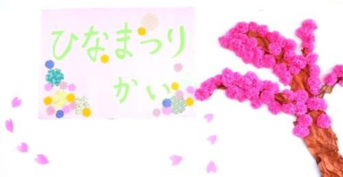 ひな祭り会_c0350752_13353051.jpg