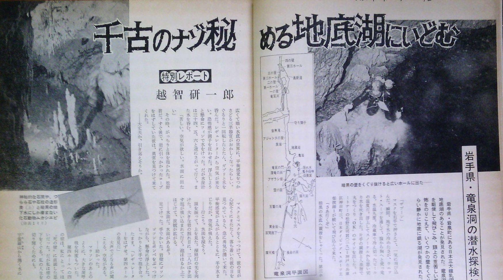 0325 ダイビングの歴史57 海の世界 1968-02_b0075059_14141985.jpg