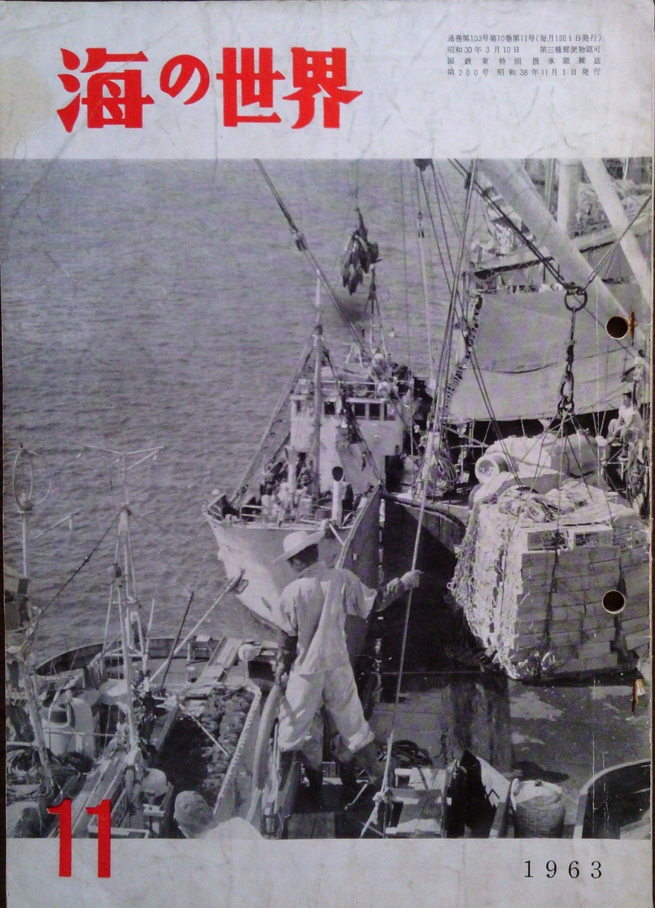 0325 ダイビングの歴史57 海の世界 1968-02_b0075059_14194954.jpg