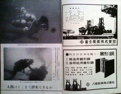 0325 ダイビングの歴史57 海の世界 1968-02_b0075059_14202985.jpg