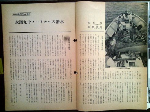 0325 ダイビングの歴史57 海の世界 1968-02_b0075059_14204629.jpg