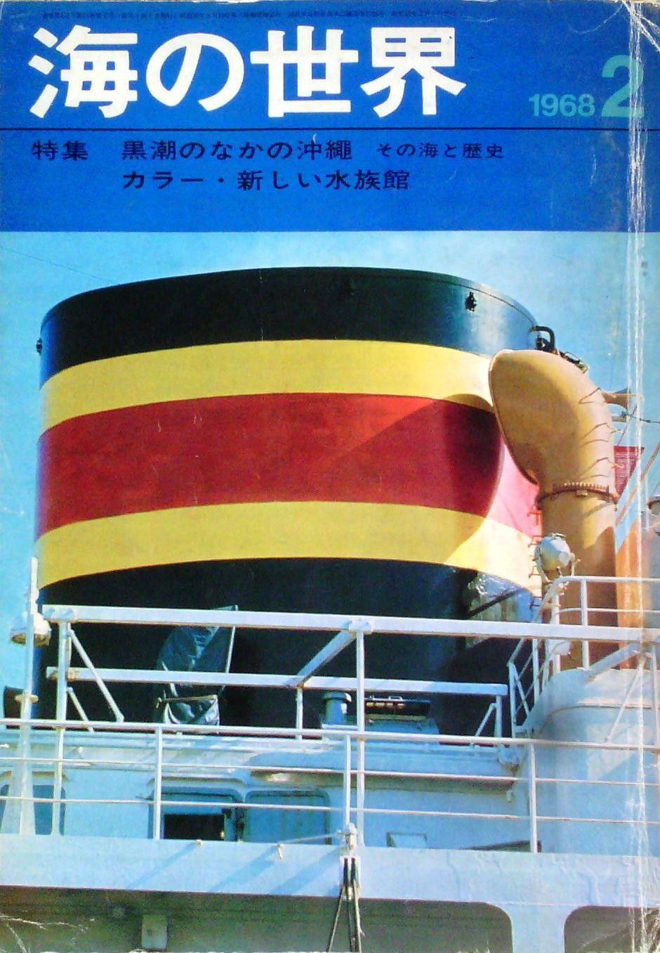0325 ダイビングの歴史57 海の世界 1968-02_b0075059_14212724.jpg