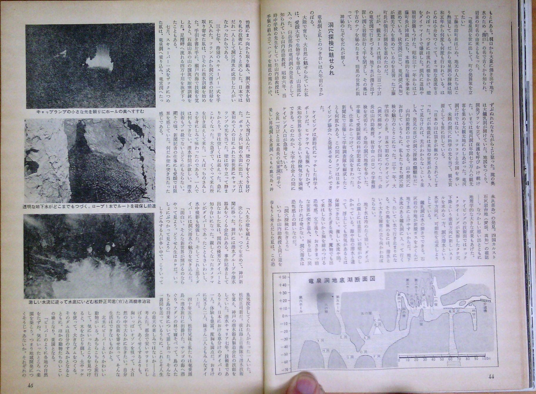 0325 ダイビングの歴史57 海の世界 1968-02_b0075059_14231569.jpg