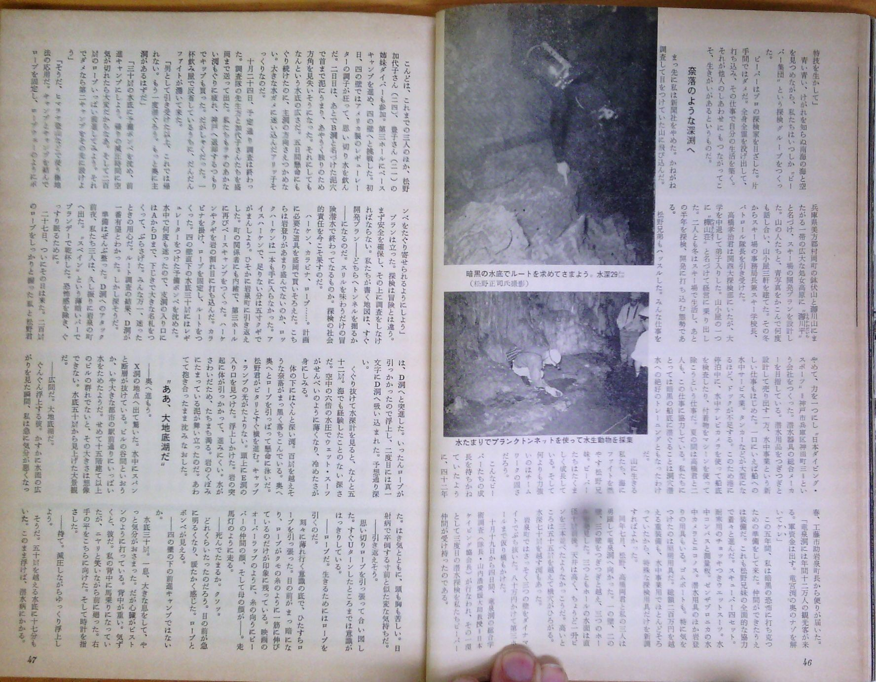 0325 ダイビングの歴史57 海の世界 1968-02_b0075059_14254105.jpg