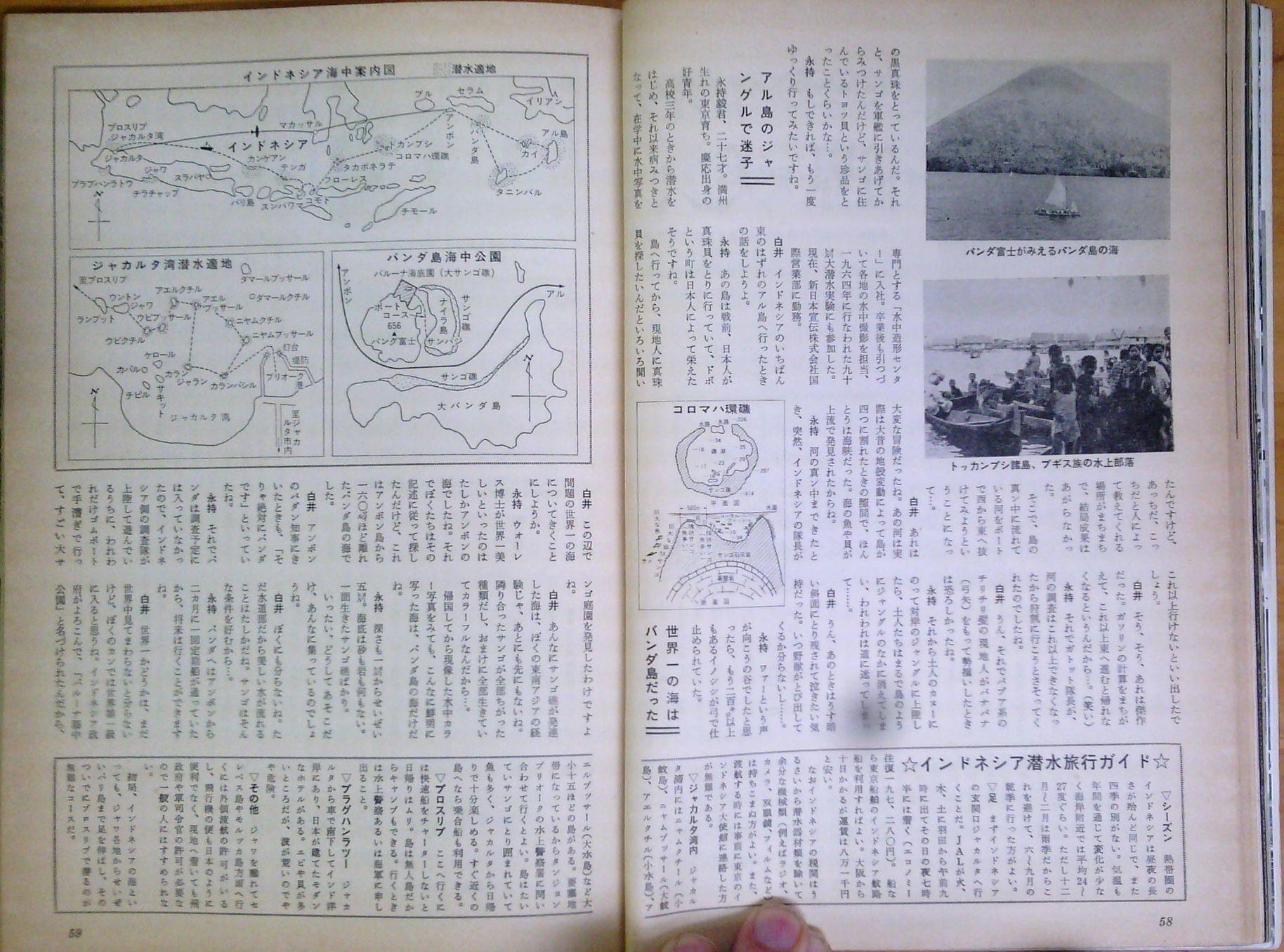 0325 ダイビングの歴史57 海の世界 1968-02_b0075059_14294441.jpg