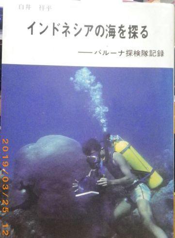 0325 ダイビングの歴史57 海の世界 1968-02_b0075059_14303598.jpg