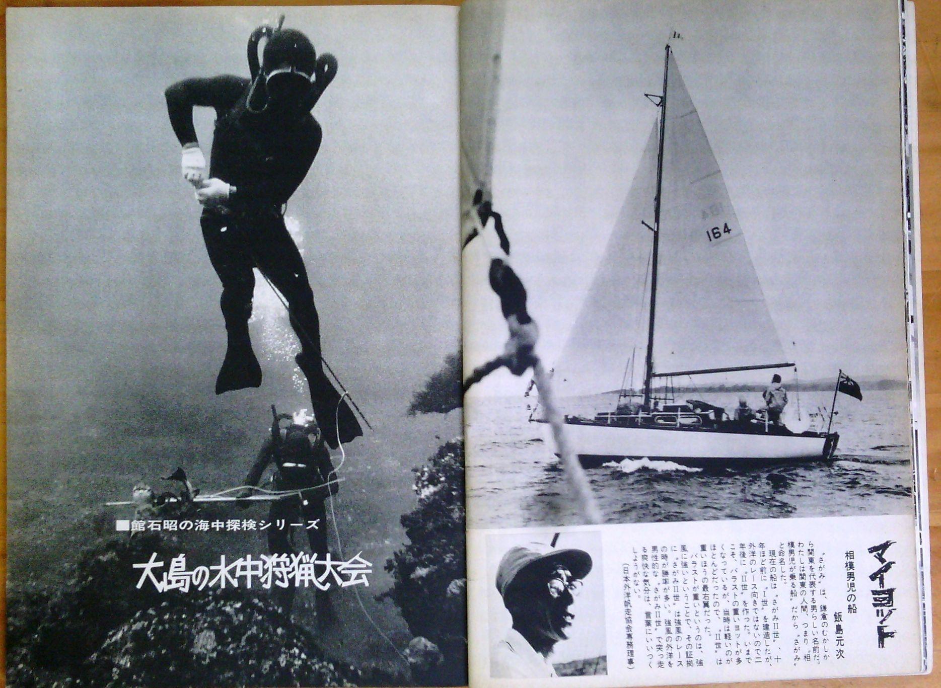 0325 ダイビングの歴史57 海の世界 1968-02_b0075059_14351419.jpg