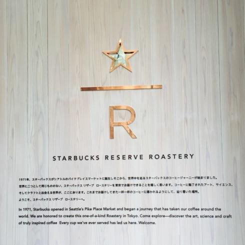 中目黒ランチ&スタバ スターバックス リザーブ ロースタリー 東京へ♪_f0054260_11054840.jpg