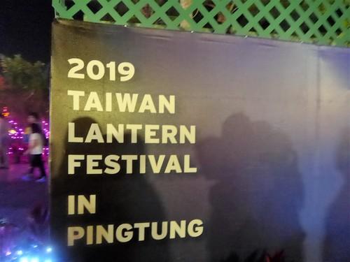 台湾・高雄へ行く。③ 〜台湾最大のランタン祭り〜_f0232060_12321486.jpg