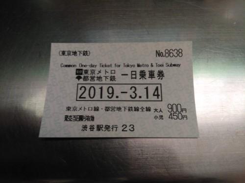 メトロ都営一日乗車券の旅ー1_a0329563_20502512.jpg