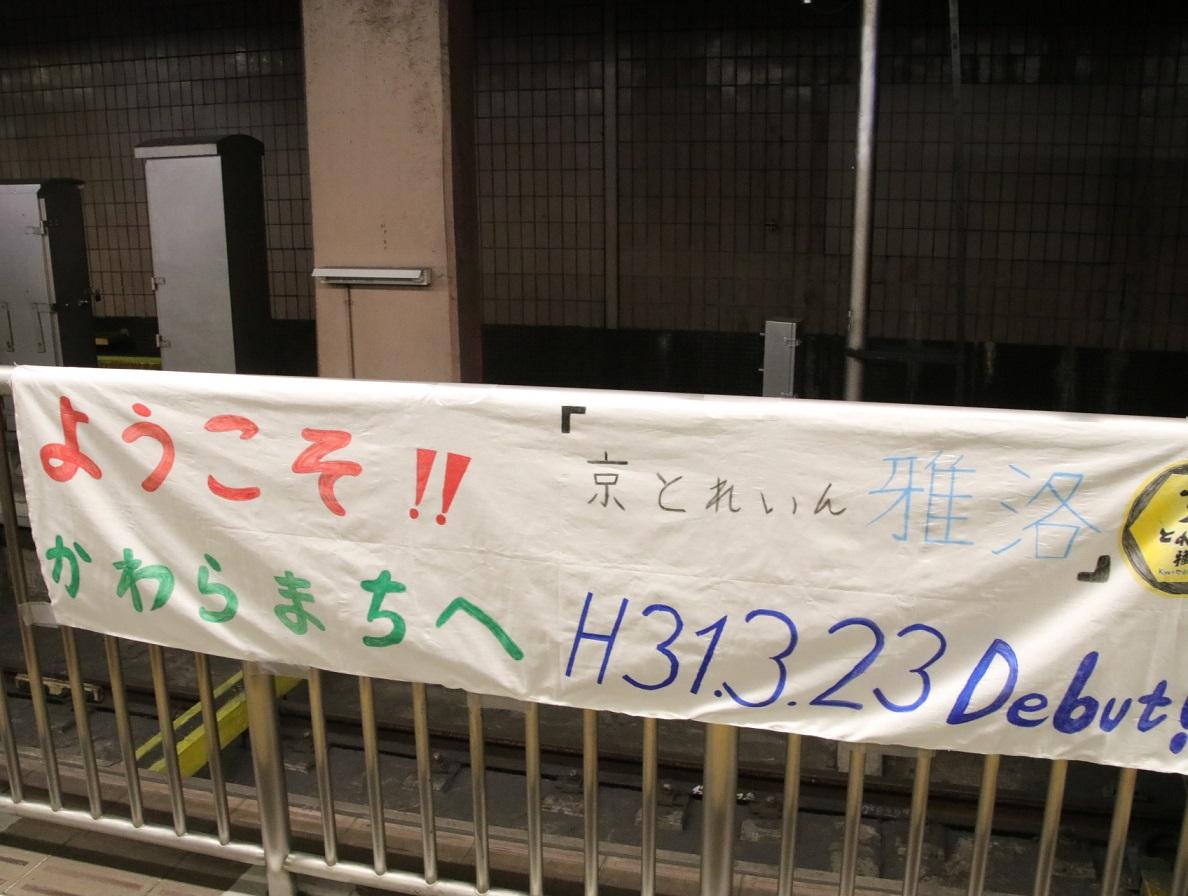 阪急河原町駅にて 阪急雅洛 7006F _d0202264_343657.jpg