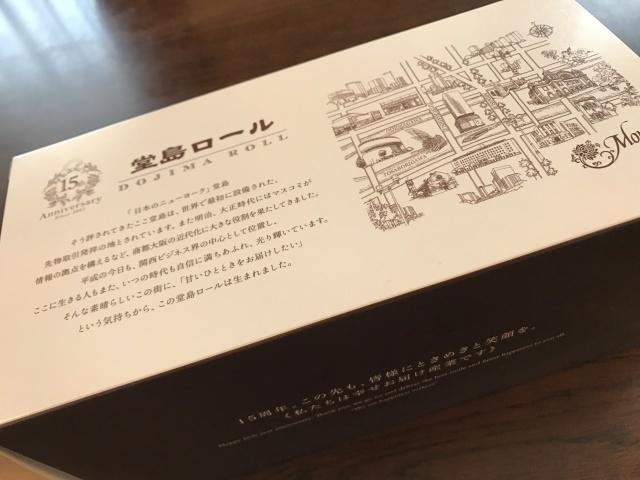 久し振りに「堂島ロール」を買ってきました。_a0180279_23555405.jpg