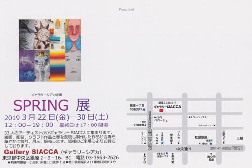 190321SPRING展に参加します!_c0282791_20011719.jpg