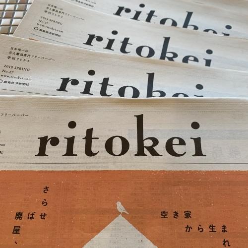離島経済新聞社さんから 新しい リトケイ届きました_a0134394_05510699.jpeg