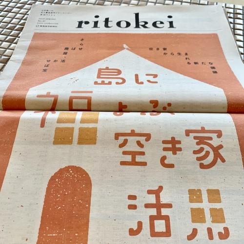 離島経済新聞社さんから 新しい リトケイ届きました_a0134394_05511899.jpeg