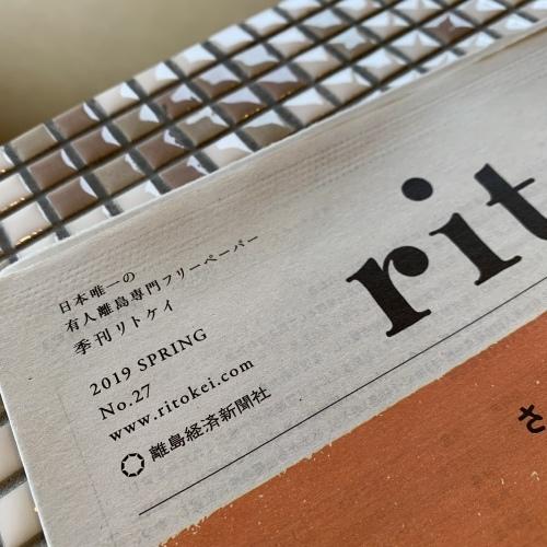 離島経済新聞社さんから 新しい リトケイ届きました_a0134394_05553056.jpeg