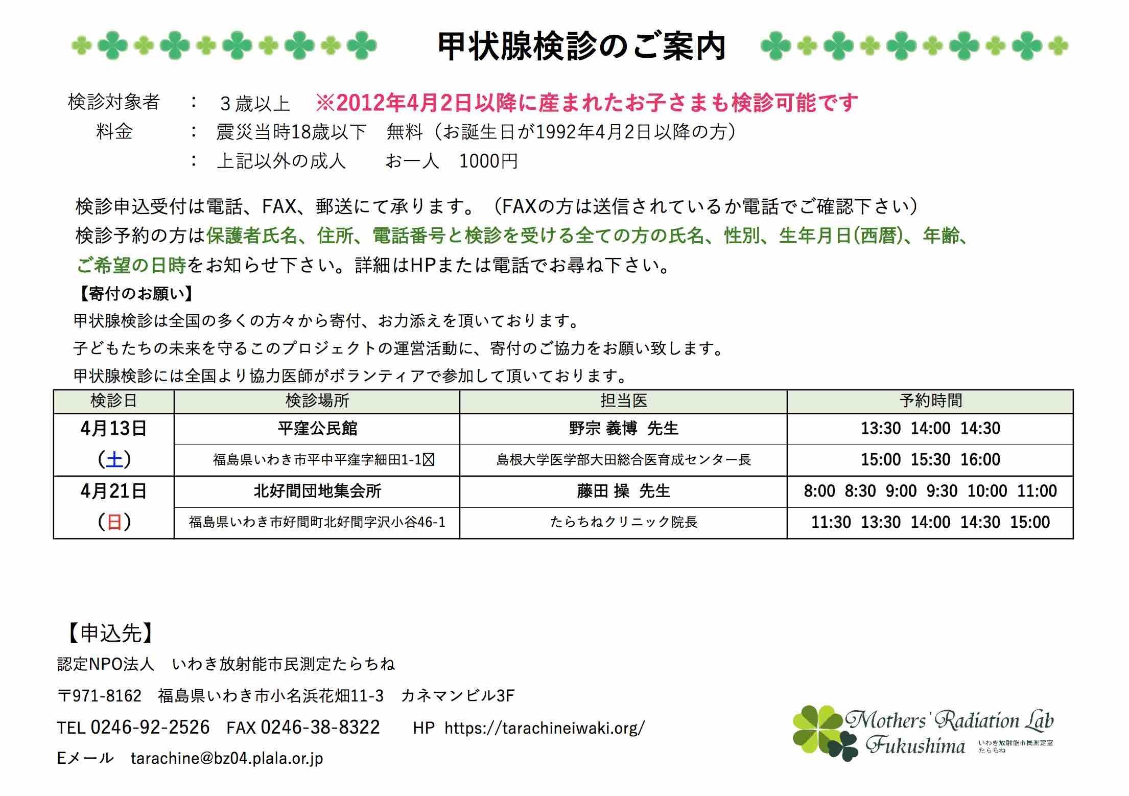 4月の甲状腺検診_e0068696_07045152.jpg
