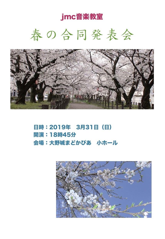 jmc音楽院<春の合同発表会>_d0016397_17522946.jpg