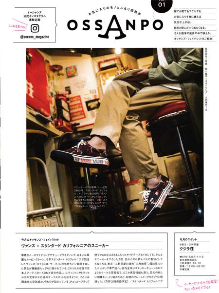 【PRESS】OCEANS JOKER 5月号_a0076701_17092187.jpg