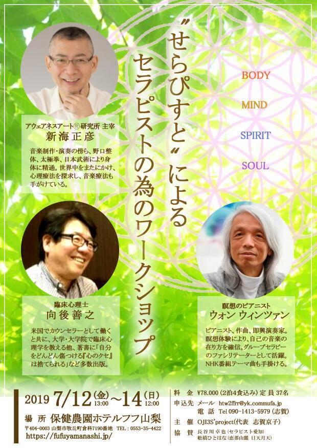 <超越体験とナルシズム、神体験と利己主義>_f0236202_01213721.jpg