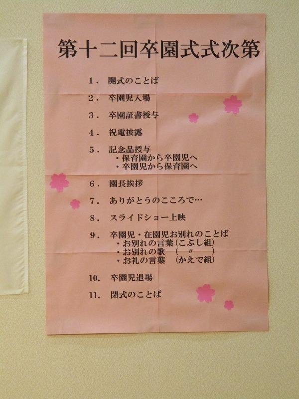 3月26日(火)・・・23日(土)息子の卒園式_f0202703_22551202.jpg