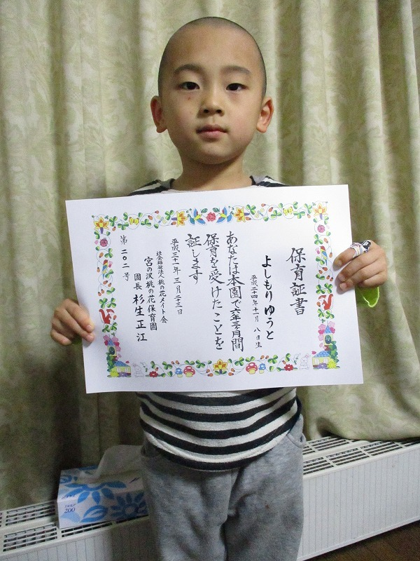 3月26日(火)・・・23日(土)息子の卒園式_f0202703_22553851.jpg