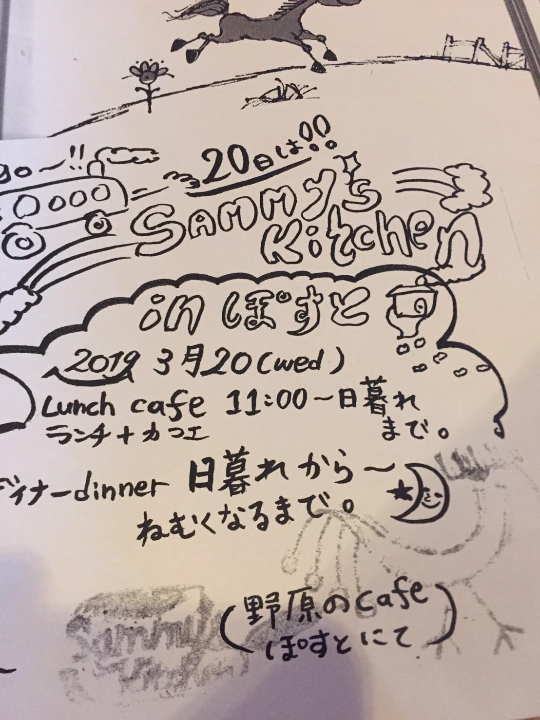 野原のcafe ぽすと  feat  SAMMY\'S Kitchen_e0115904_20145206.jpg