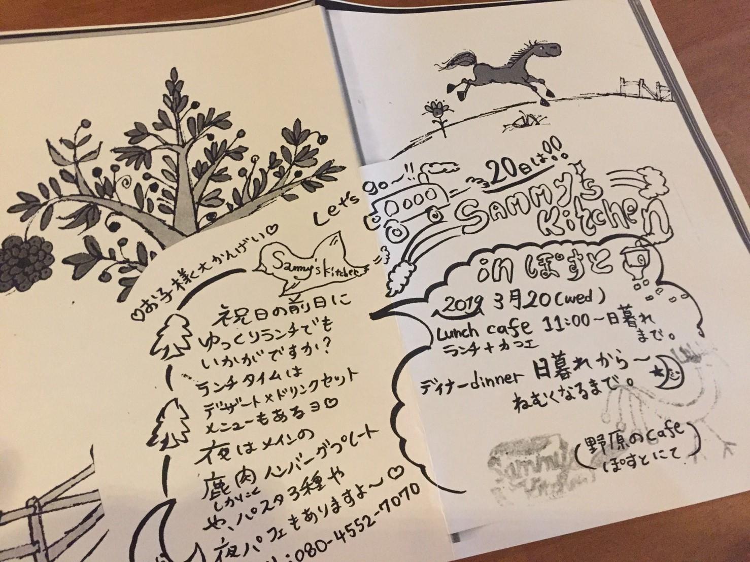 野原のcafe ぽすと  feat  SAMMY\'S Kitchen_e0115904_20145218.jpg