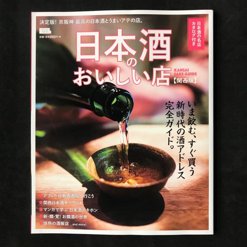 [WORKS]日本酒のおいしい店【関西版】_c0141005_09271532.jpg