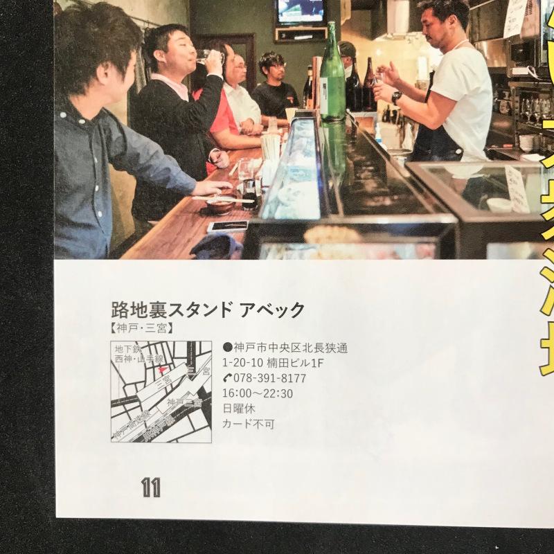 [WORKS]日本酒のおいしい店【関西版】_c0141005_09271670.jpg