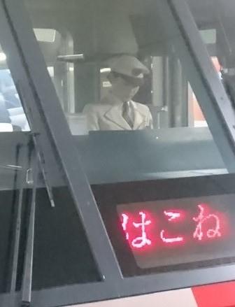 箱根の日帰り温泉_c0131829_08261018.jpg