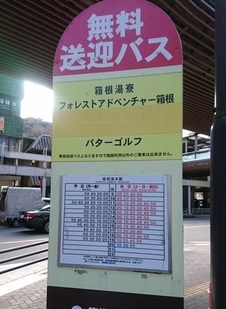 箱根の日帰り温泉_c0131829_08263674.jpg