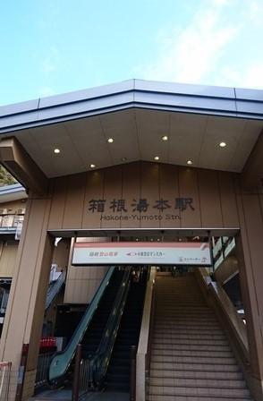 箱根の日帰り温泉_c0131829_08264413.jpg