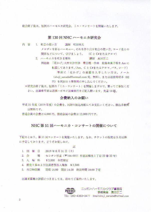 総会開催について_c0365829_01472418.jpg