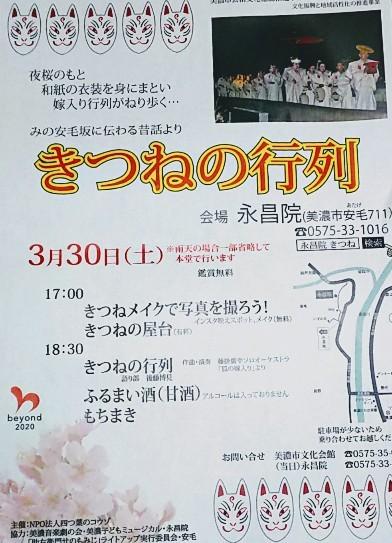 3/26(火)  永昌院で「きつねの行列」_a0272042_23094414.jpg
