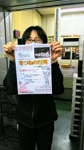 3/26(火)  永昌院で「きつねの行列」_a0272042_23444371.jpg