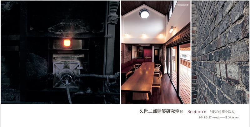 【久世二郎建築研究室展 SectionⅤ「煉瓦建築を造る」】_a0017350_03073233.jpg