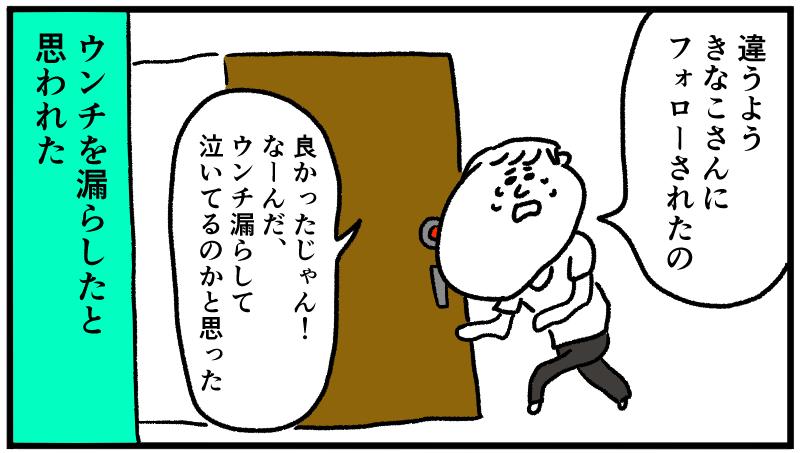 昨日の漫画を描いた後の話_f0346353_15294015.png