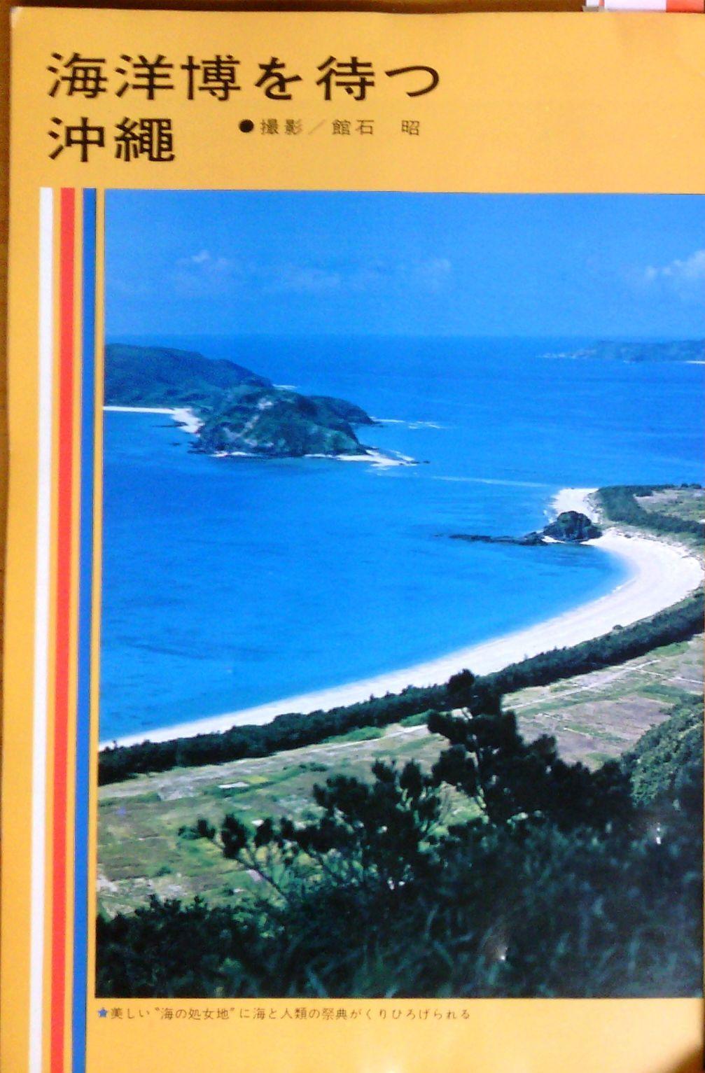 0326 ダイビングの歴史58 海の世界 1972-01_b0075059_13331920.jpg