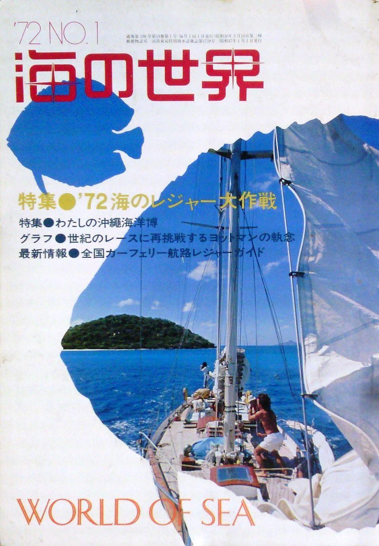 0326 ダイビングの歴史58 海の世界 1972-01_b0075059_13341199.jpg
