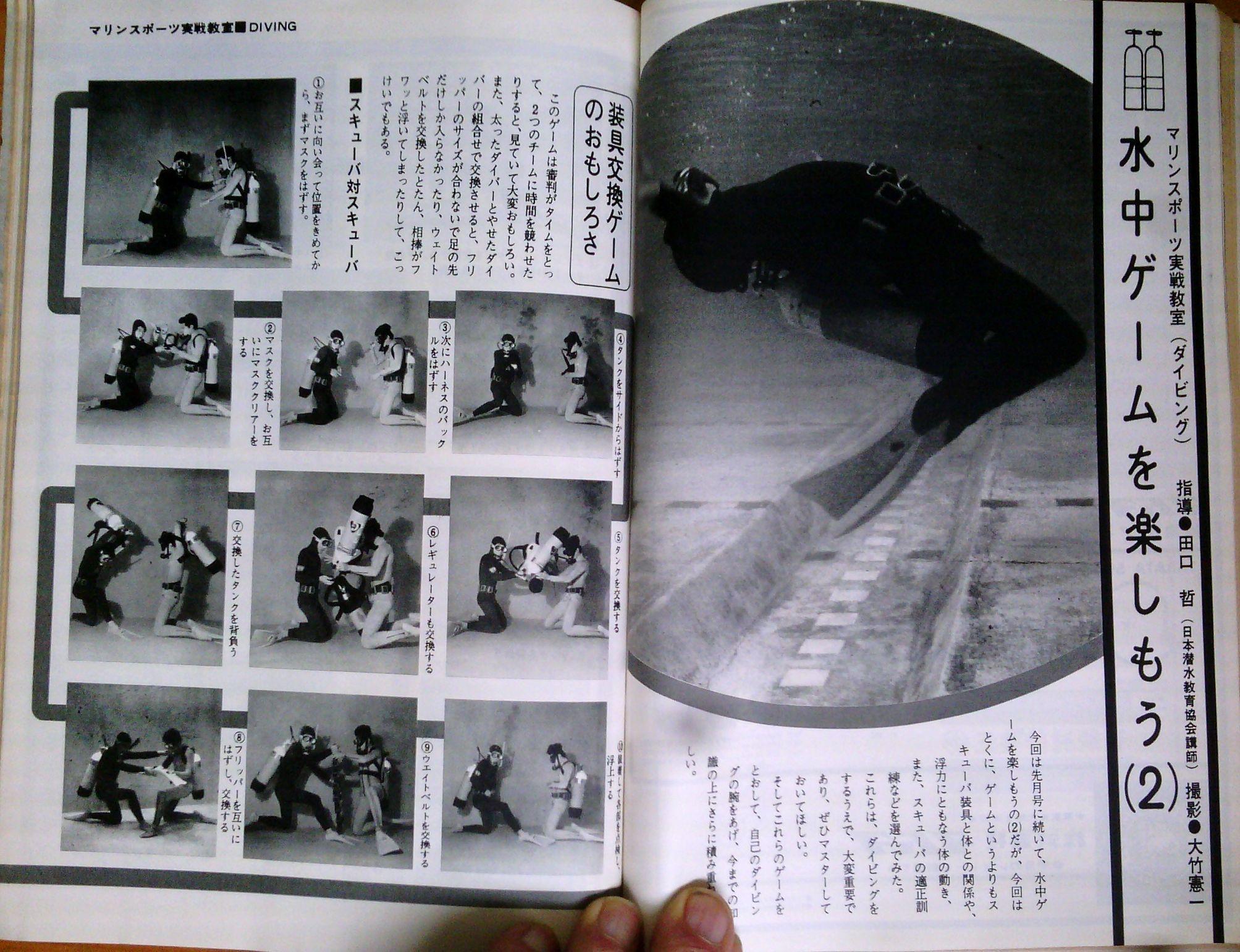 0326 ダイビングの歴史58 海の世界 1972-01_b0075059_13384108.jpg