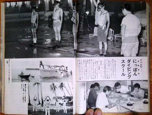0326 ダイビングの歴史58 海の世界 1972-01_b0075059_13401291.jpg
