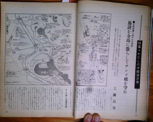 0326 ダイビングの歴史58 海の世界 1972-01_b0075059_13412523.jpg
