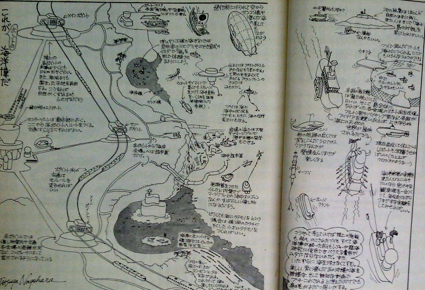0326 ダイビングの歴史58 海の世界 1972-01_b0075059_13464294.jpg