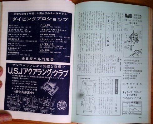 0326 ダイビングの歴史58 海の世界 1972-01_b0075059_13482587.jpg