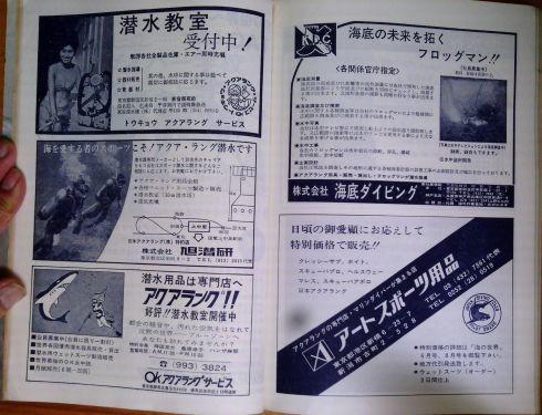 0326 ダイビングの歴史58 海の世界 1972-01_b0075059_13492764.jpg